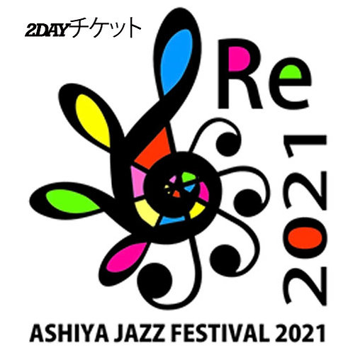 AJF2021 2DAYチケット 4月29日、4月30日