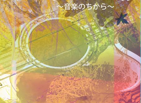 Rhythm Is Energy 〜音楽のちから〜リリースしました!