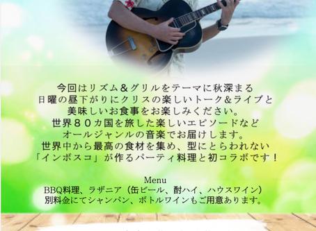 東京でのライブのお知らせ