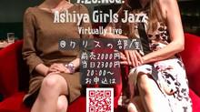 第6回クリスの部屋生配信『Ashiya Girls Jazz』