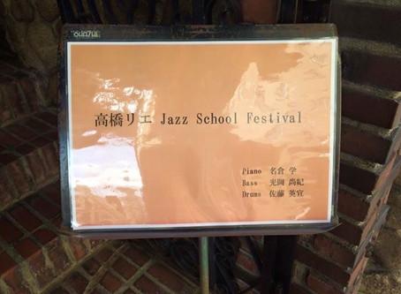 高橋リエJazz School Festival vol.1