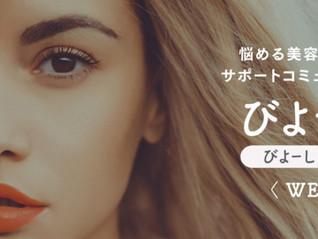 """""""びよサポ""""WEB版 OPEN !"""