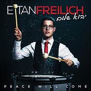 CD Cover Final_Hebrew.jpg