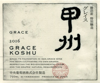 15grace_koshu.jpg