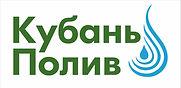 kubanpoliv_polivkrasnodar_sistemapoliva_polivgazona_polivvteplice_gidroponika