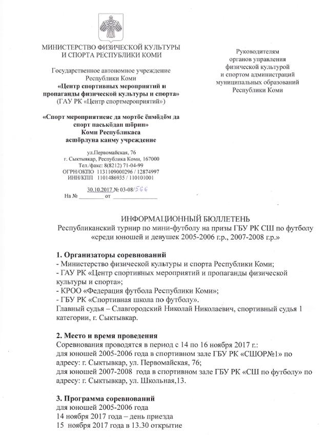 Информационный бюллетень по мини-футболу на призы СШ по футболу 01