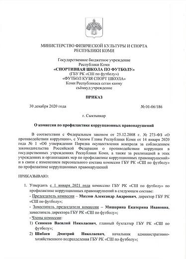 О комиссии по профилактике коррупционных