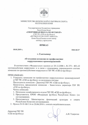 Приказ о создании комиссии.png