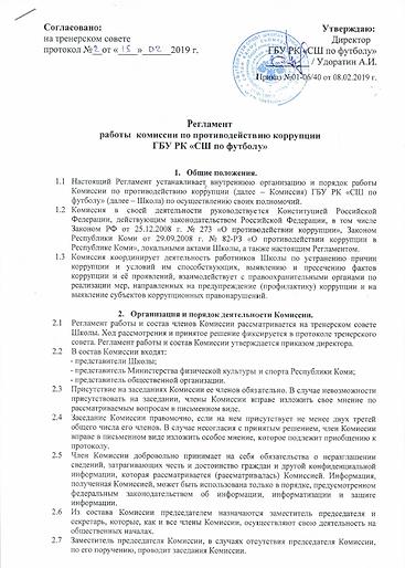 Регламент работы комиссии коррупция.png