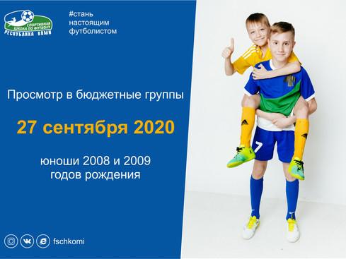 Просмотр ребят 2008 и 2009 годов рождения