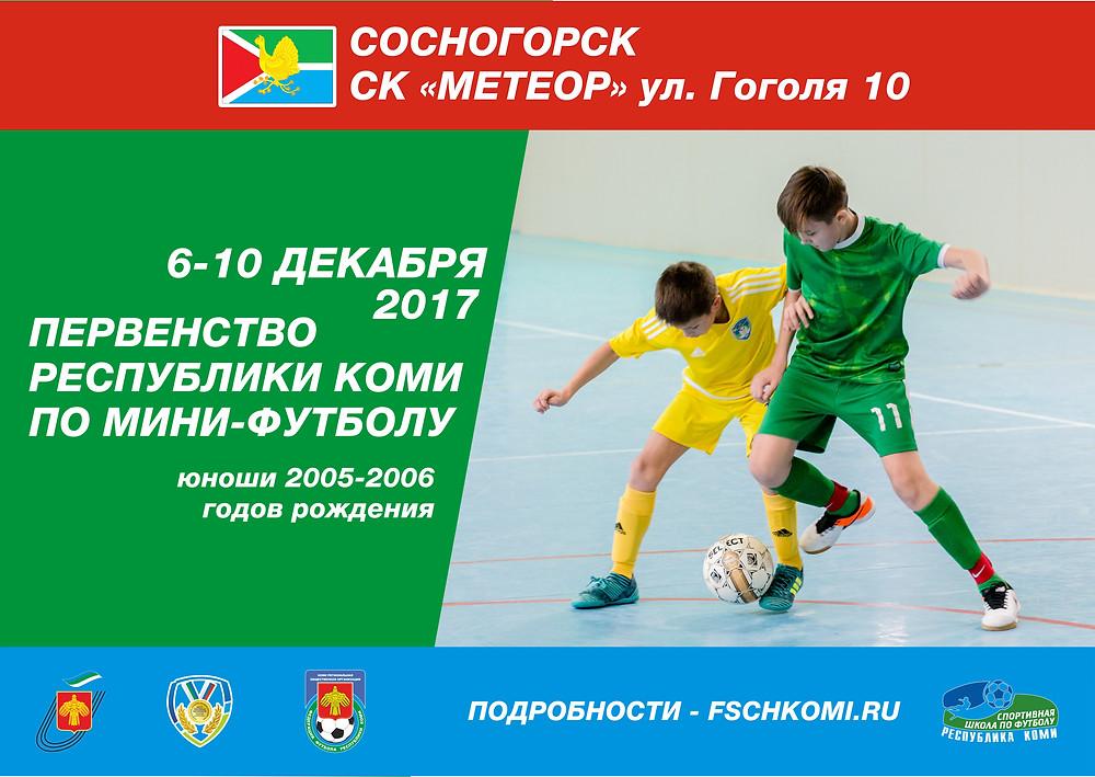 Первенство Республики Коми по мини-футболу среди юношей 2005-2006 годов рождения