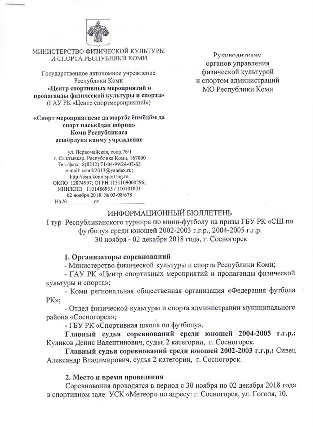 ОПШ 2002-2003 и 2004-2005 (1)
