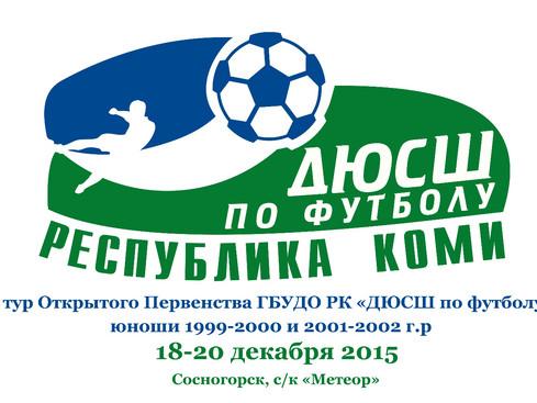 Открытое Первенство ГБУДО РК «ДЮСШ по футболу»