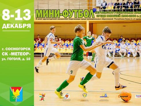 Итоги Первенства Республики Коми по мини-футболу
