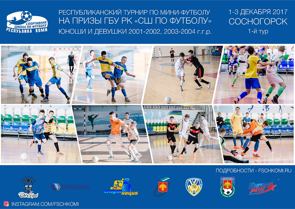 мини-футбольные соревнования