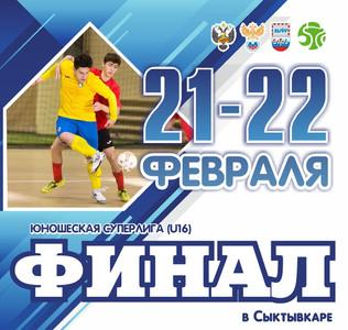 Юношеская Суперлига (U-16) - Финал / Сыктывкар