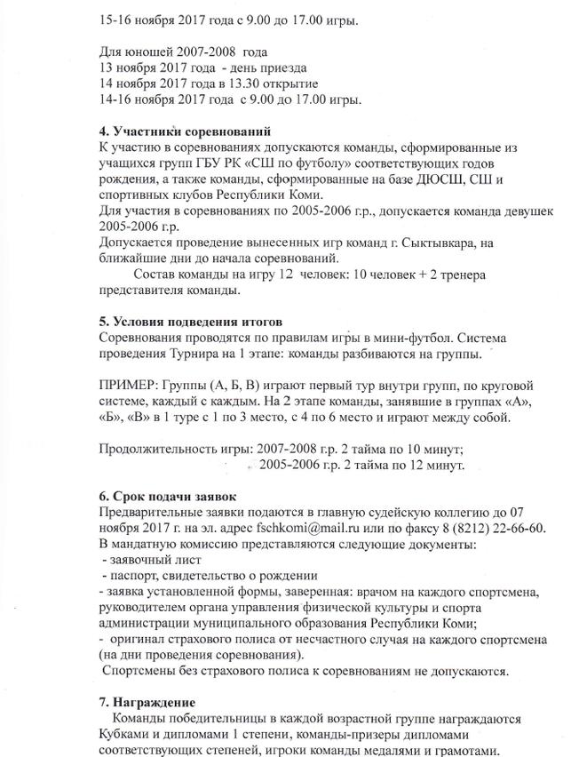Информационный бюллетень по мини-футболу на призы СШ по футболу 02