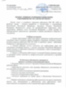 Кодекс этики коррупция.png