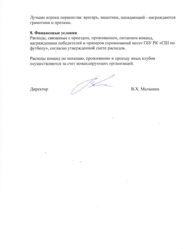 Информационный бюллетень по мини-футболу на призы СШ по футболу 03
