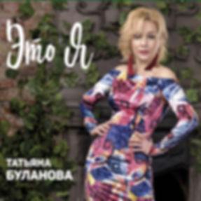 tatyana-bulanova.jpg