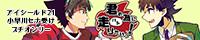 アイシールド21 小早川セナ受け【君の為に走りたいっ!】