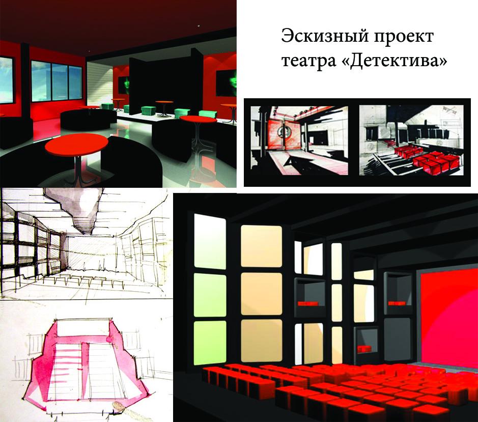 """Проект театра """"Детектива"""""""