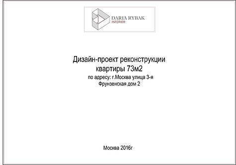 Дарья Рыбак, Daria Rybak