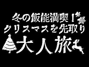 大人旅logo6.png