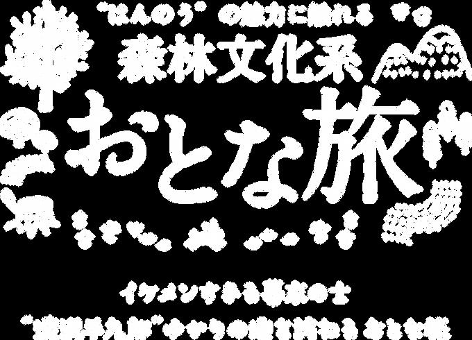 1014_森林文化系おとな旅ロゴ_吾野.png