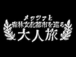 大人旅logo7.png