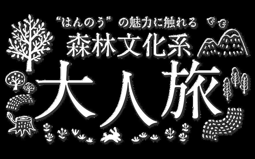 大人旅logo.png