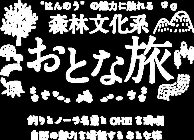 1014_森林文化系おとな旅ロゴ_名栗.png