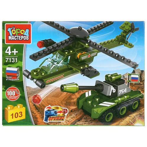 ロシア軍ヘリと小型戦車  7131-UU