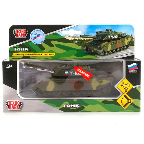 ロシア軍 戦車 T-90M Proryv SL457WB