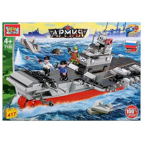 ロシア海軍 アドミラルグズネツォフ 7135-KK