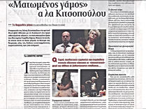 Ματωμένος γάμος α λά Κιτσοπούλου