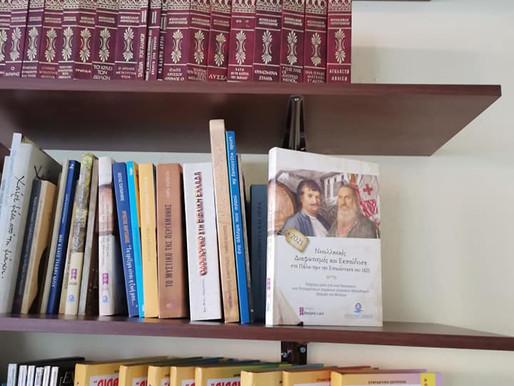 """Νέα δανειστική βιβλιοθήκη στη Συκή από το Σωματείο """"Γονείς και Παιδιά εν δράσει"""""""