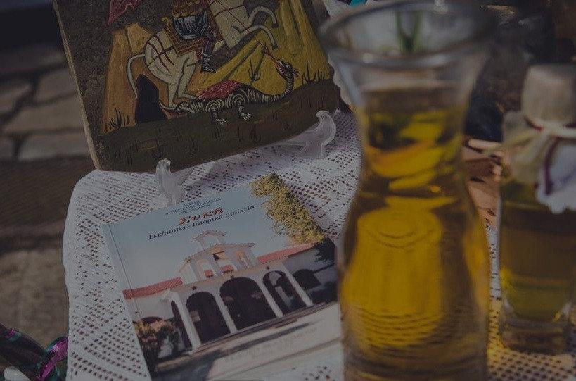 Siki's history - Ιστορικά στοιχεία της Συκής Πηλίου