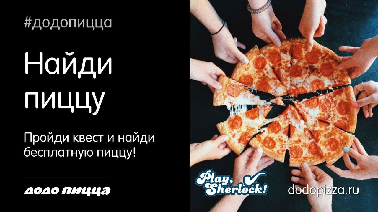 Акция бесплатная Додо пицца