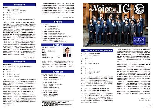 2月号voice_表面.png