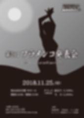 BONITAチラシ(最終).jpg