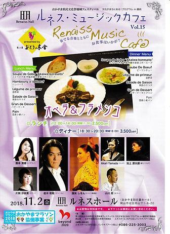 ルネス・ミュージックカフェ オペラ&フラメンコ  .jpg