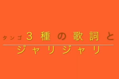 タンゴ3種類の歌詞とジャリジャリ