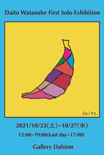 Daito Watanabe Exhibition.jpg