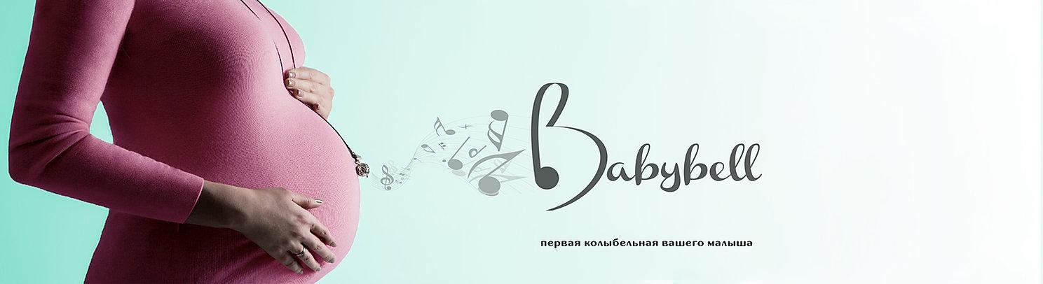 Babybell, подарок, будущая, мама, беременная