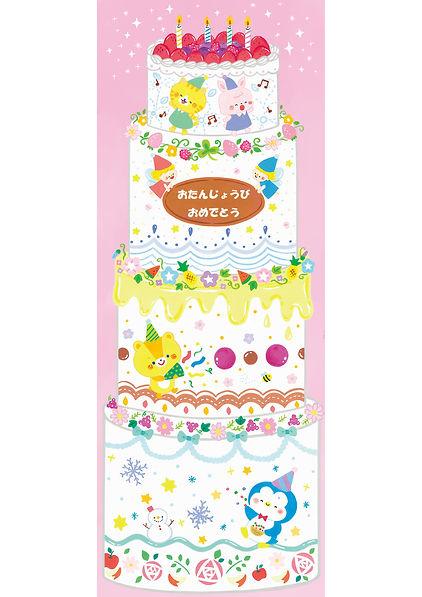 マジック引き出しケーキ.jpg