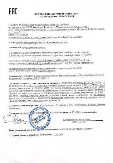 Сертификат BrazzCare.jpg