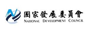 國家發展委員會_835780135.jpg