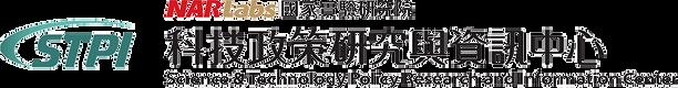 國家實驗研究院-科技政策研究與資訊中心.png