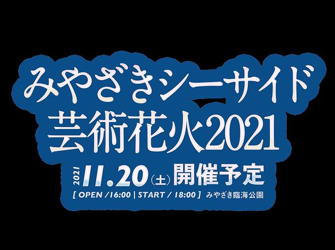2021タイトル.png